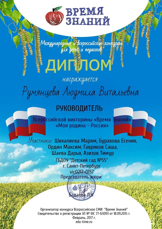 Всероссийский конкурс моя зеленая планета